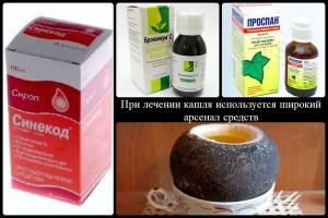 Как лечить кашель у грудничков